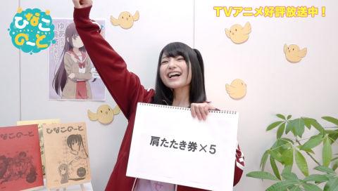 声優の高野麻里佳さんが「肩たたき券」5回にチャレンジ!