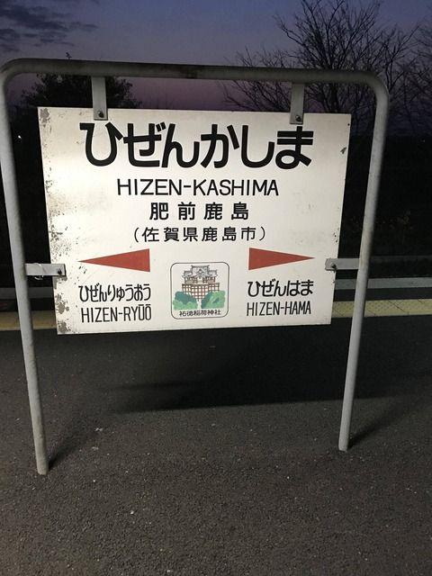 肥前鹿島駅から旅するで