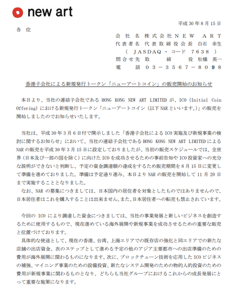 NEW ART HOLDINGS(旧シーマ)のICO、仮想通貨市場の冷え込みの流れに乗って150億円調達予定が160万円に