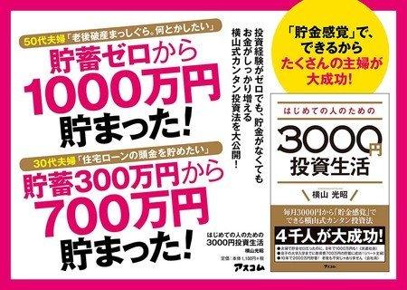 3,000円で始める投資生活みたいなタイトルの本を読んだんだが…。