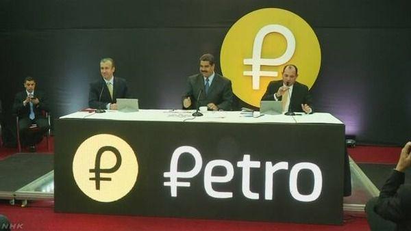 ベネズエラ、世界初国家が発行する仮想通貨「ペトロ」発行キタ━(゚∀゚)━!!