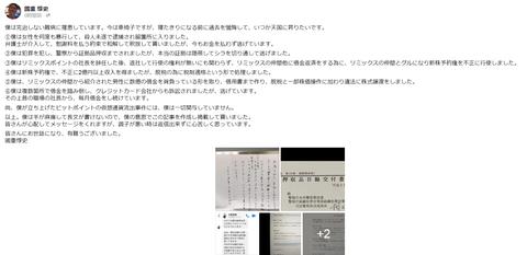 國重惇史さんのFacebookから怪文書、リミックスポイントを巻き込んで過去の懺悔