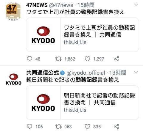 ワタミ、創業者の長男・渡邉将也さんを社内ナンバー3のCFO(最高財務責任者)に