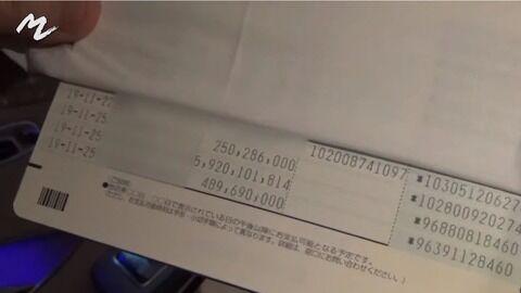 みずほ銀行、通帳残高1000億円は数字のカンマが消えることが判明(前澤友作調べ)