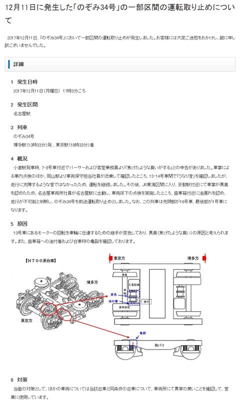 川崎重工業、新幹線台車亀裂の重大インシデントは台車枠製造の不備が原因の一つと自供