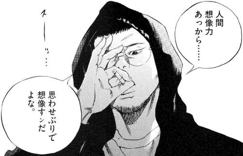 闇金ウシジマ君やカイジだけじゃない。「社会の闇」が学べる漫画5選!