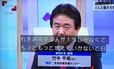 パソナグループ会長の竹中平蔵さん、高度プロフェッショナル制度がないと日本経済の明日はないとポジショントーク