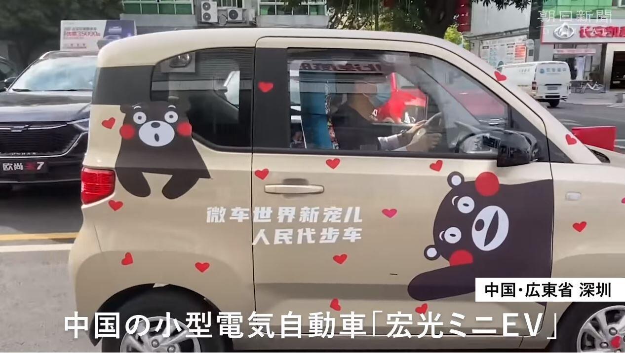 43万円の電気自動車が中国で爆売れ、6~7時間の充電で120キロ走れる。
