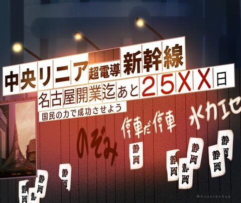 JR東海、リニアに反発の静岡県に対してJR東海節炸裂