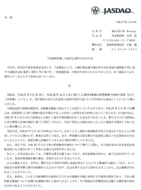 スーパーソルガムは本当にあったんだ、虚偽IRで東証に反省文を書かされたSOL Holdingが日経IR・投資フェア2015に出展