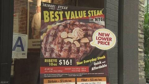 【悲報】いきなり!ステーキがアメリカに進出した結果 → 「立ち食いとか頭おかしい」wwwwwwwwwwwww