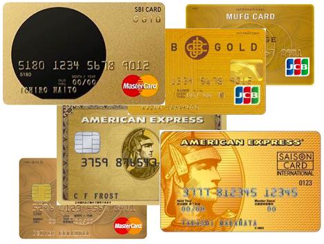 社会人3年目俺ゴールドカードを持つか悩み始める