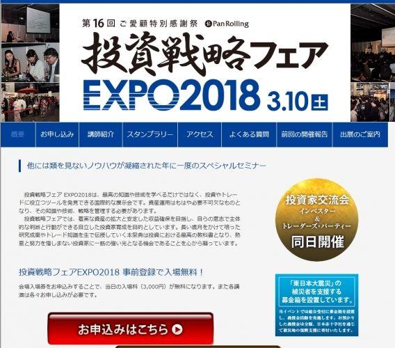 【東京】投資戦略フェアEXPO2018 事前登録で入場無料!【3.10 (土)】