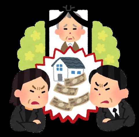 【悲報】『遺産相続』少額ほどもめる 3割強が1000万円以下