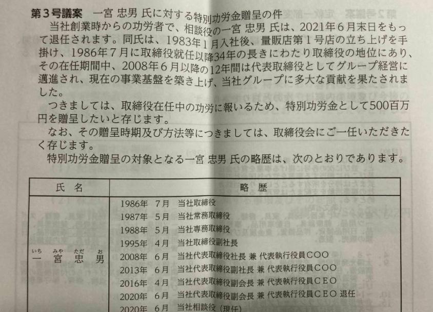 【朗報】ヤマダ電機さん、株主総会でとんでもない提案をしてしまう⇒