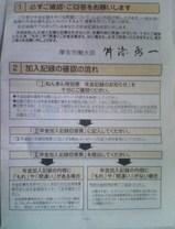ねんきん特別便2