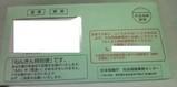 ねんきん特別便1