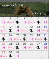内蔵助のカレンダー