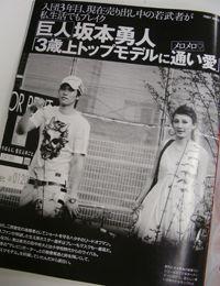 里海 坂本 2009年 熱愛 画像