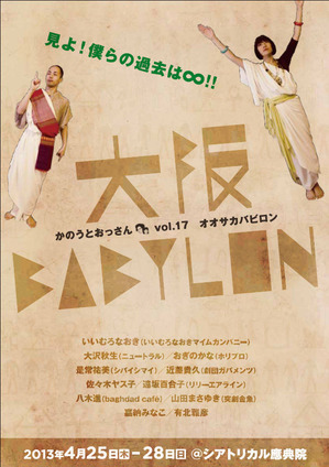 大阪BABYLON表