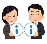 business_jouhou_koukan
