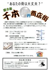 千本100円商店街