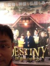 映画「DESTINY鎌倉ものがたり」