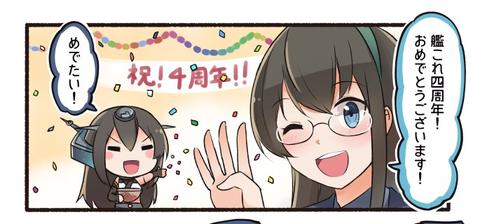 四周年記念おめでとう