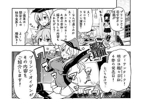 艦々日和特別編1