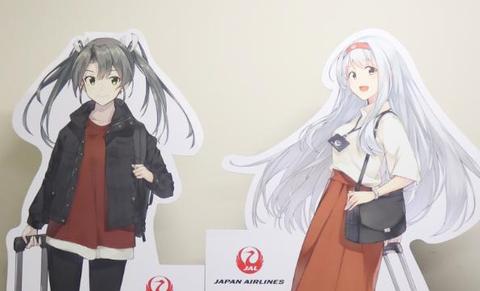 JAL鶴姉妹