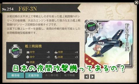 日本製夜間攻撃機