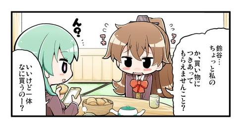 熊野お嬢様の、プレミアムなお茶会