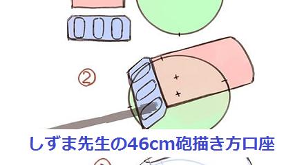 46cm-1