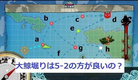 5-2大鯨堀り