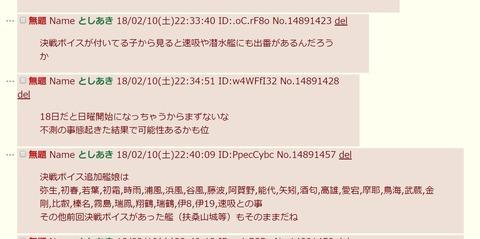 http://dec.2chan.net/60/src/1518270952357.jpg