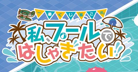 【艦これ】一番くじ『私、プールではしゃぎたい!!』は今夏7/17(金) からのリリースに変更!あと少しだけお待ち下さい!