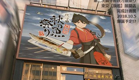第二次秋刀魚祭り看板