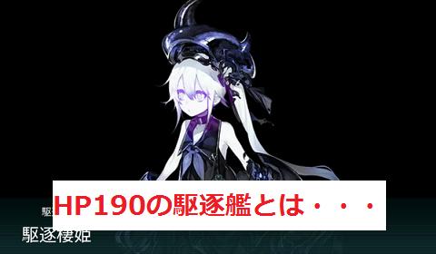 駆逐棲姫1