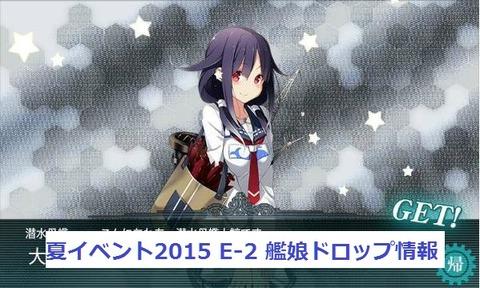 大鯨E-2