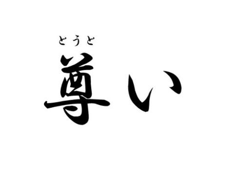 aoyagi_150226toutoi1