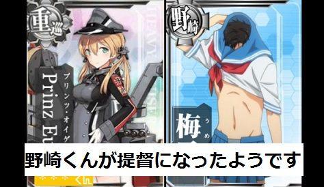 月刊提督野崎くん1