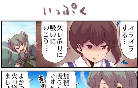【艦これ】瑞鶴の目の前でうっとり吸い付く加賀さん 他