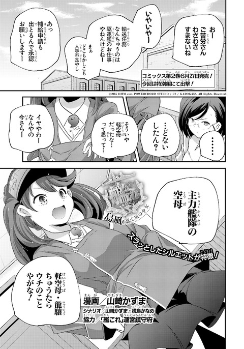 つむじ風の少女2