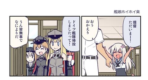 ドイツ艦はくんかー