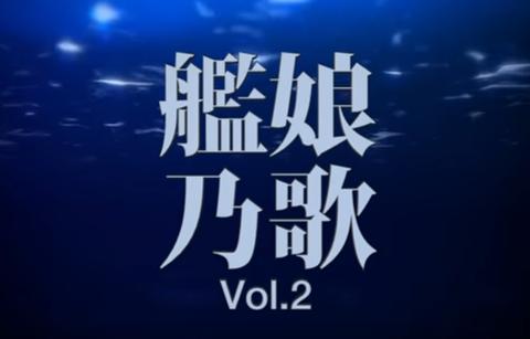 艦娘乃歌vol2