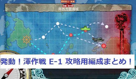 渾作戦E-1-1