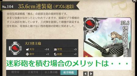 ダズル砲1