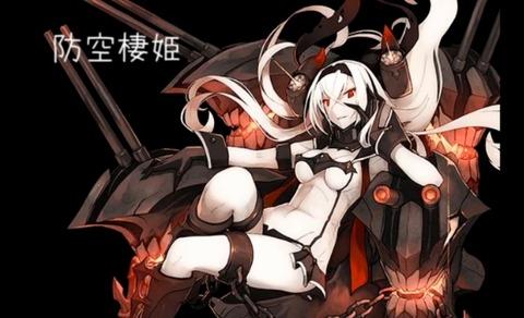 防空棲姫1