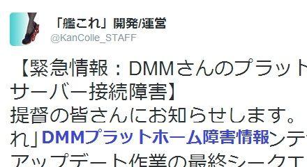 DMMメンテ1