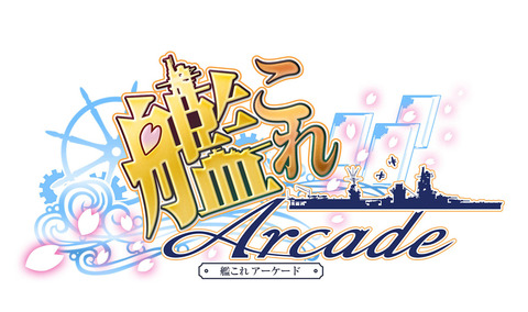 kancolle-ac-logo